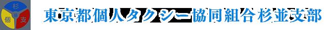 東京都内で個人タクシーを目指したい方、昭和35年10月創立の東京都個人タクシー協同組合杉並支部へ。